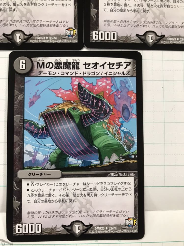 Mの悪魔龍 セオイセチア DMR23 3枚セット_画像2
