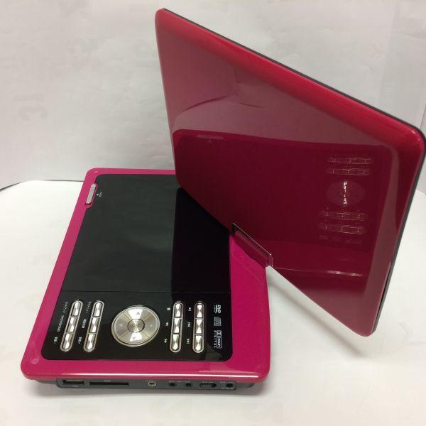 9インチ ポータブルDVDプレーヤー マゼンタ ZOX DS-PP90NC114MG 動作品 状態良 取扱説明書以外の箱付属品完備_画像3