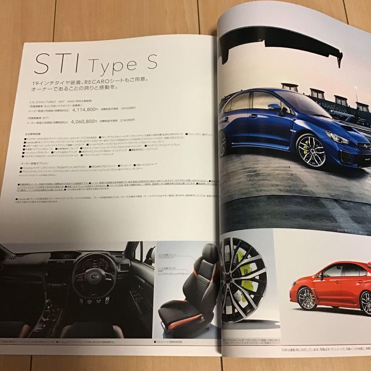 最新版 2019年5月 スバル WRX STI カタログ 47ページ 3冊セット (0623)_画像3