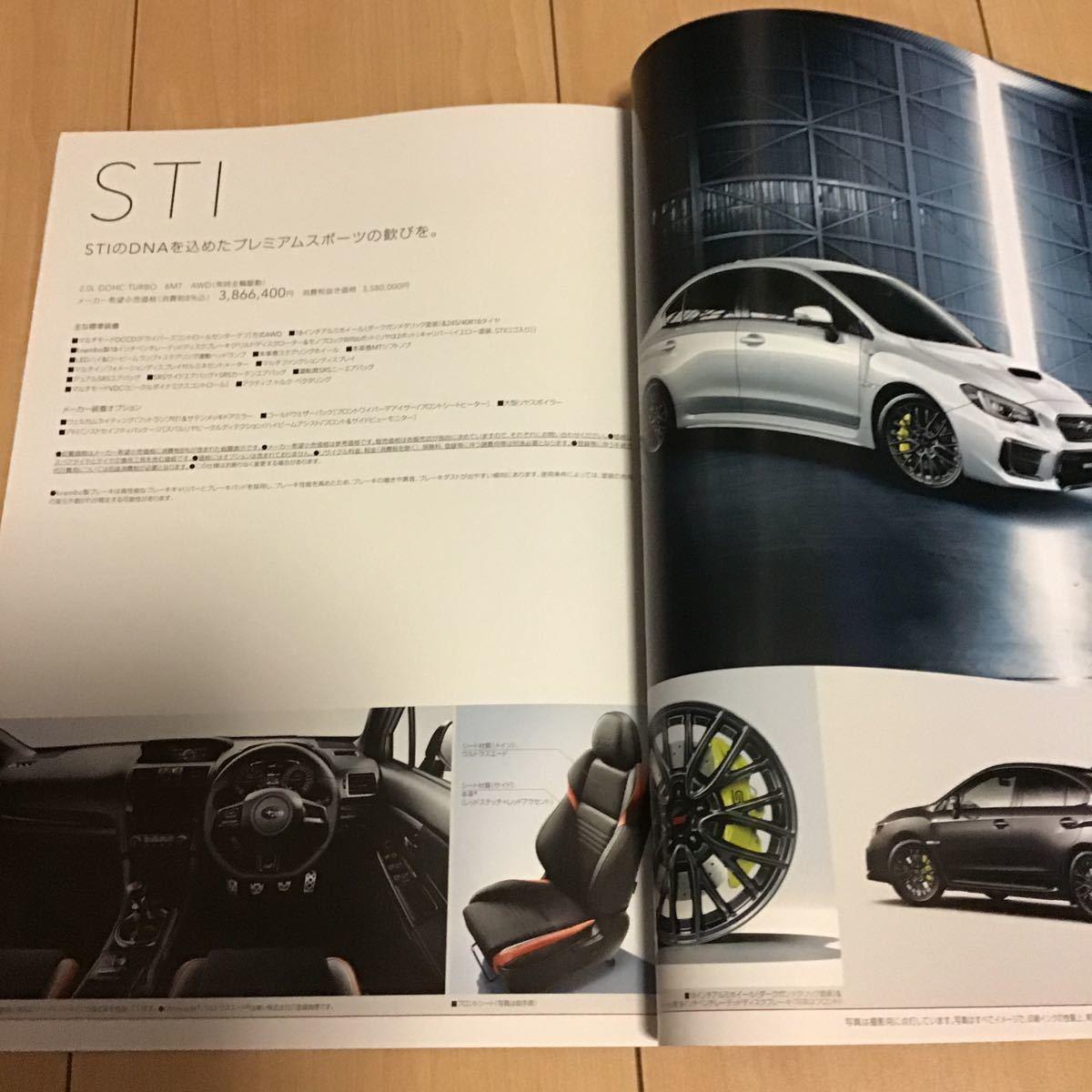最新版 2019年5月 スバル WRX STI カタログ 47ページ 3冊セット (0623)_画像4