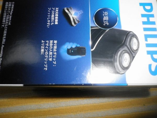 PHILIPS PORTABLE SHAVER MEN'S ELECTRONIC CHARGE TYPE BLACK PQ220/19_画像5
