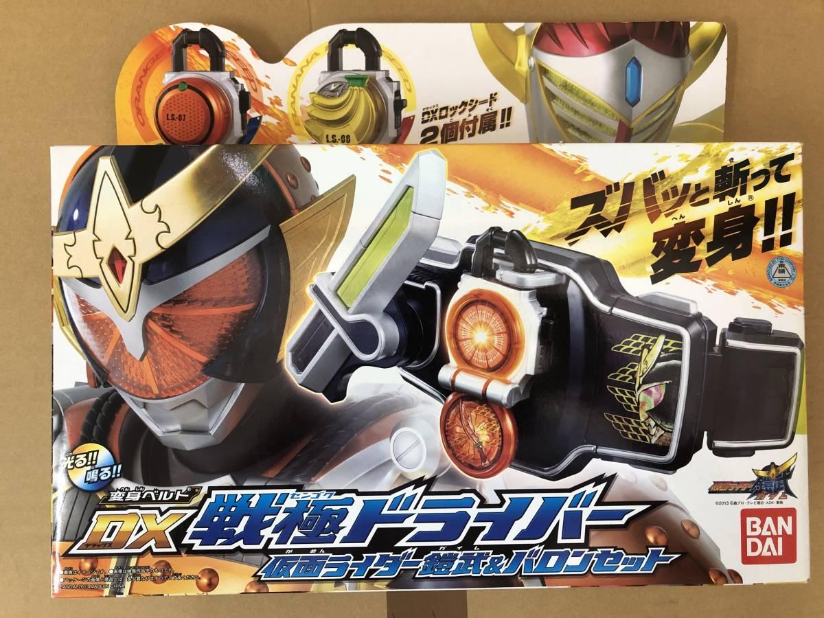 新品 未使用 未開封 変身ベルト DX戦極ドライバー 仮面ライダー 鎧武 & バロンセット