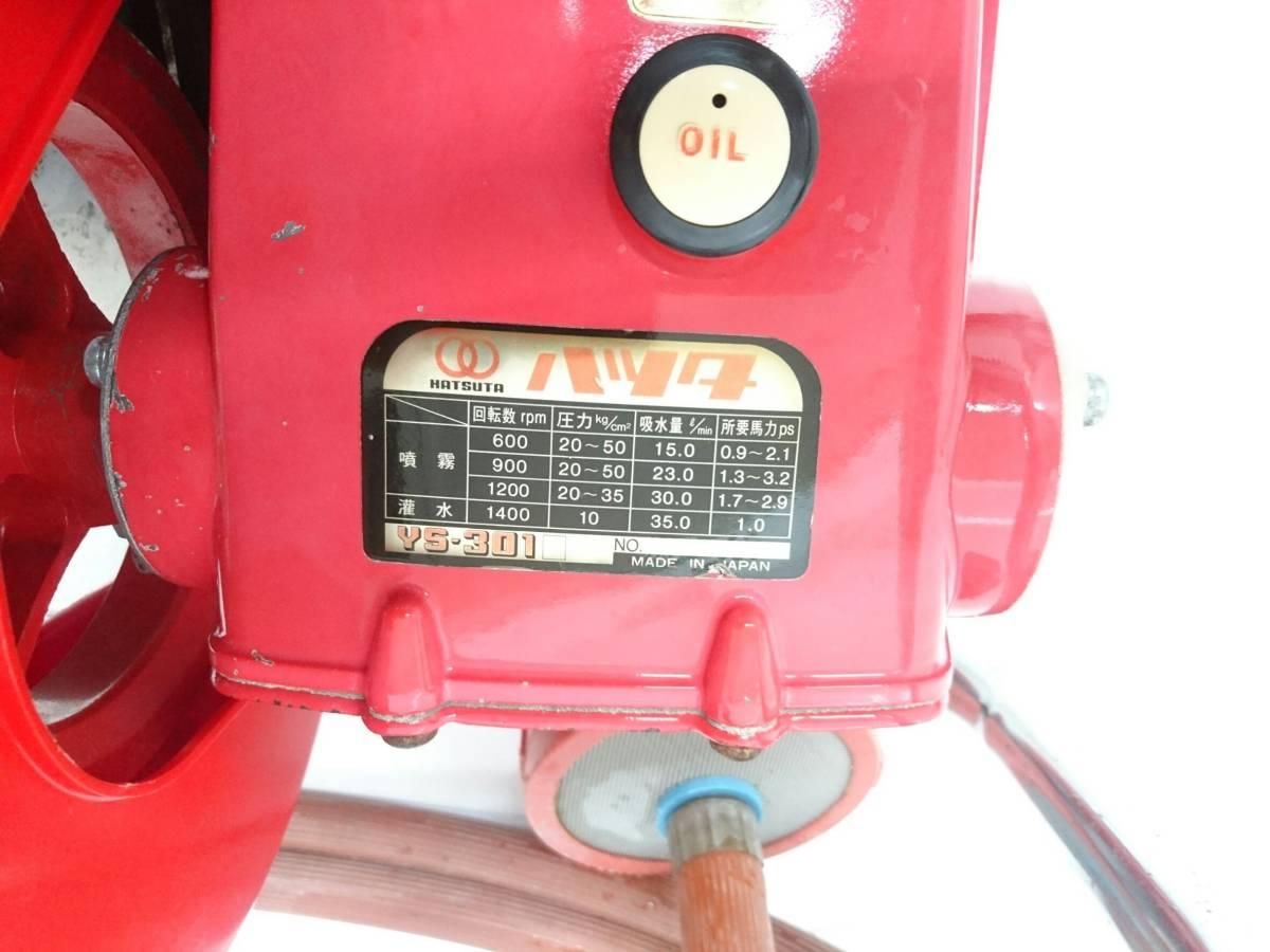 【10267383】★確認動画有り★ 初田/ハツタ 動噴 噴霧機 YS-301 M 三菱 G350L ガソリンエンジン ★給水ホース付★  管)j1017-2-6k_画像9