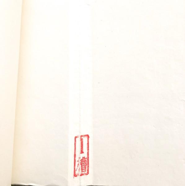 ☆1反 1971年製 中国 古い 画仙紙 揀選 潔白玉版 棉料 四尺 (2)正碑 羅紋 単宣 安徽省 星牌 書道具 中国紙 書画紙 手漉き_画像5