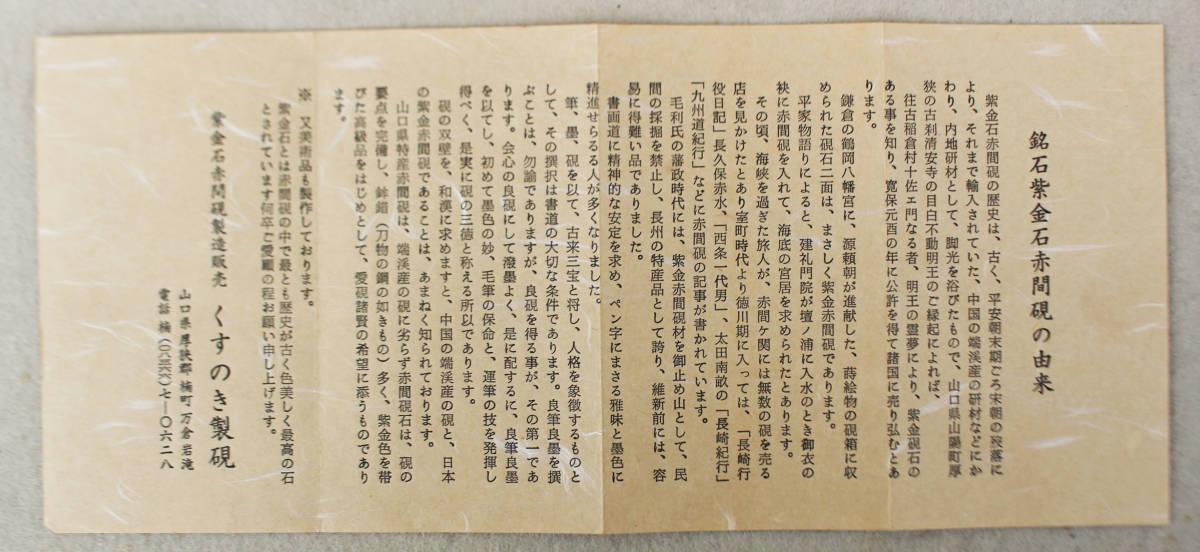 国内文房四寶 和硯 赤間硯/雨畑硯 在銘品 2面まとめて 山_画像8