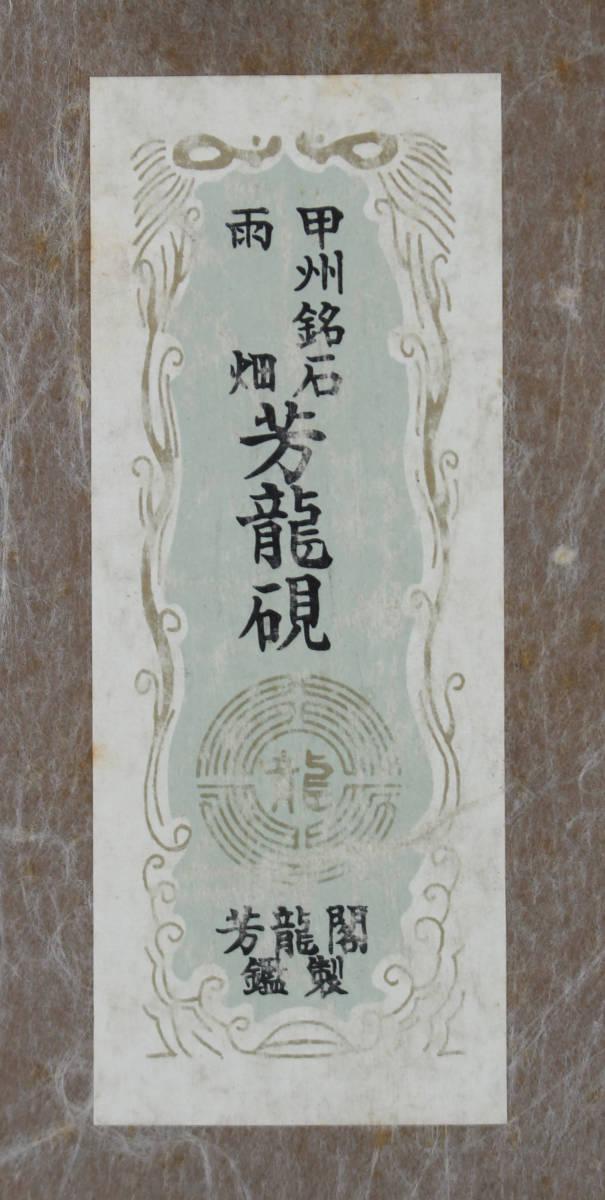 国内文房四寶 和硯 赤間硯/雨畑硯 在銘品 2面まとめて 山_画像9