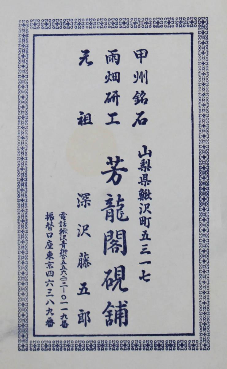 国内文房四寶 和硯 赤間硯/雨畑硯 在銘品 2面まとめて 山_画像10