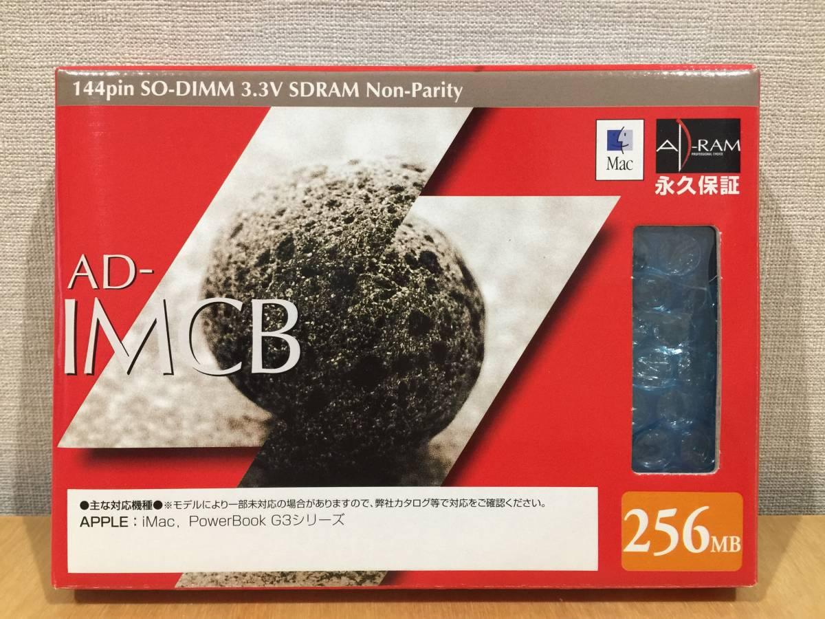 Apple PowerBook G3 M7308J/A 400Ghz/320MB/DVD 【ジャンク扱い】_装着済みメモリ(社外品)