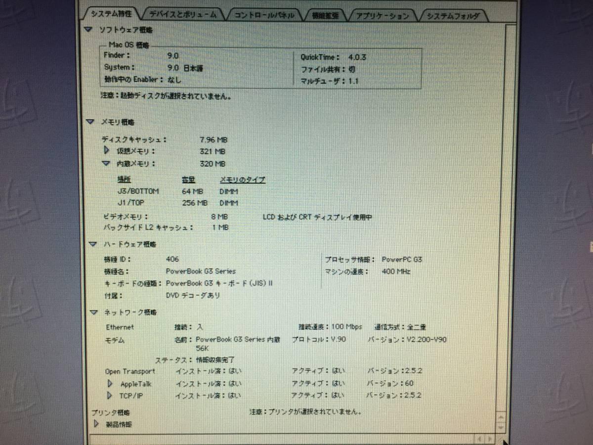Apple PowerBook G3 M7308J/A 400Ghz/320MB/DVD 【ジャンク扱い】_外付けモニターより取得した画像です。