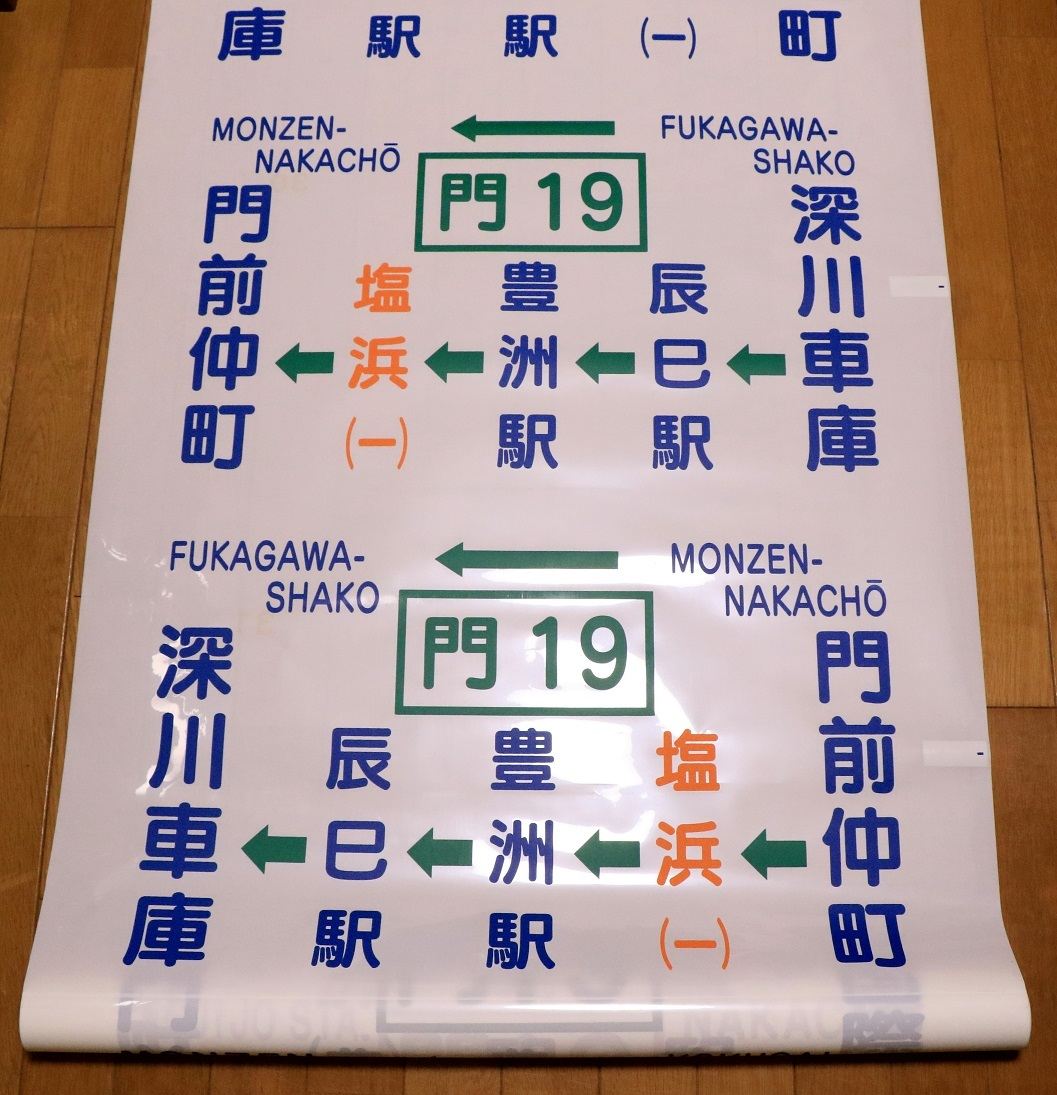 【都営バス】深川営業所・側面方向幕/98コマ収録/H2.4~使用_画像8
