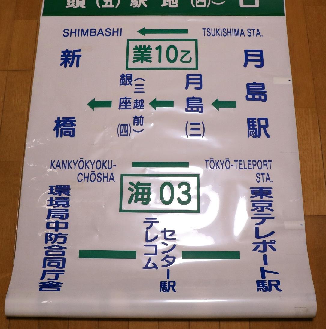 【都営バス】深川営業所・側面方向幕/98コマ収録/H2.4~使用_画像9