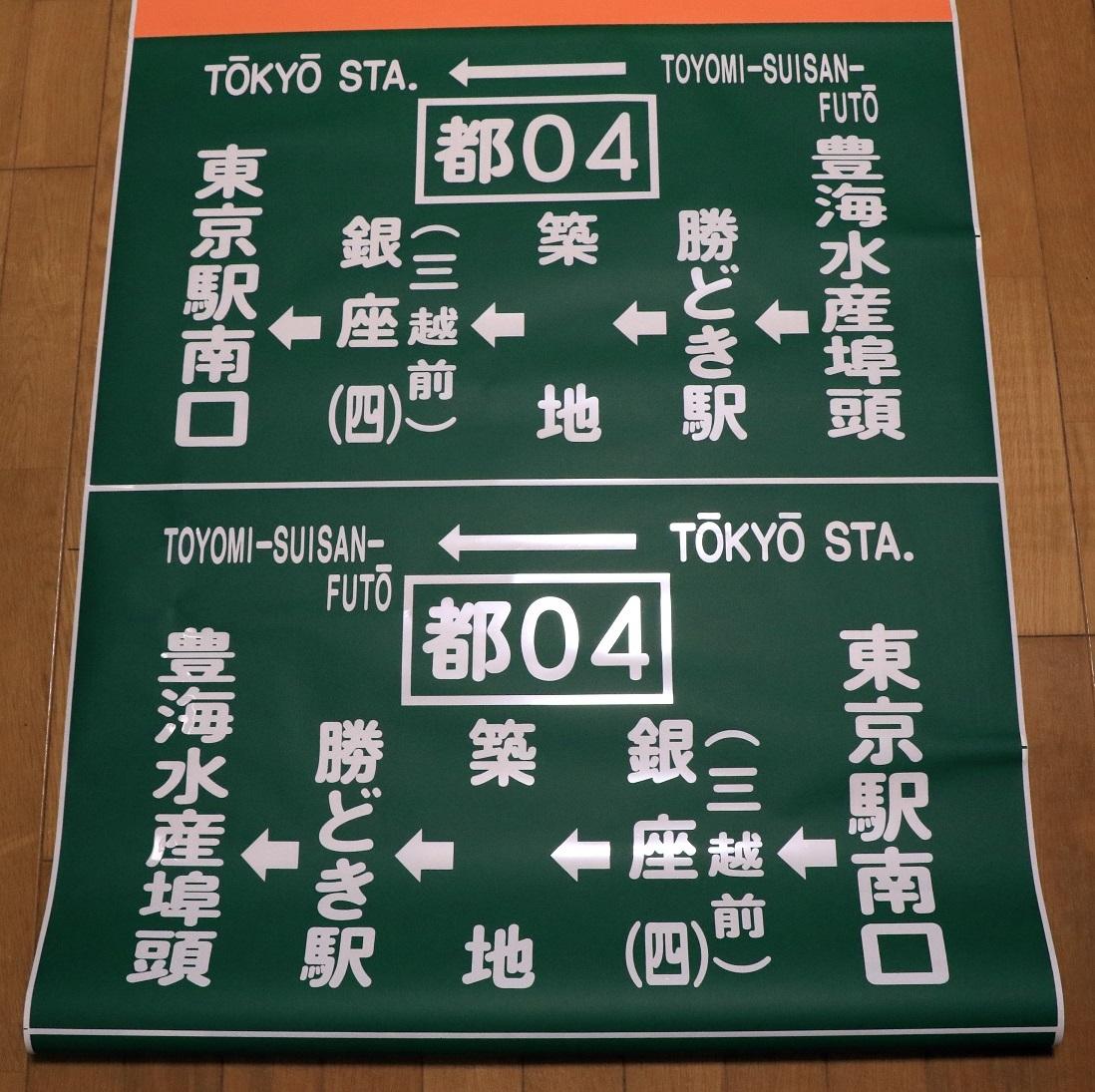 【都営バス】深川営業所・側面方向幕/98コマ収録/H2.4~使用_画像6