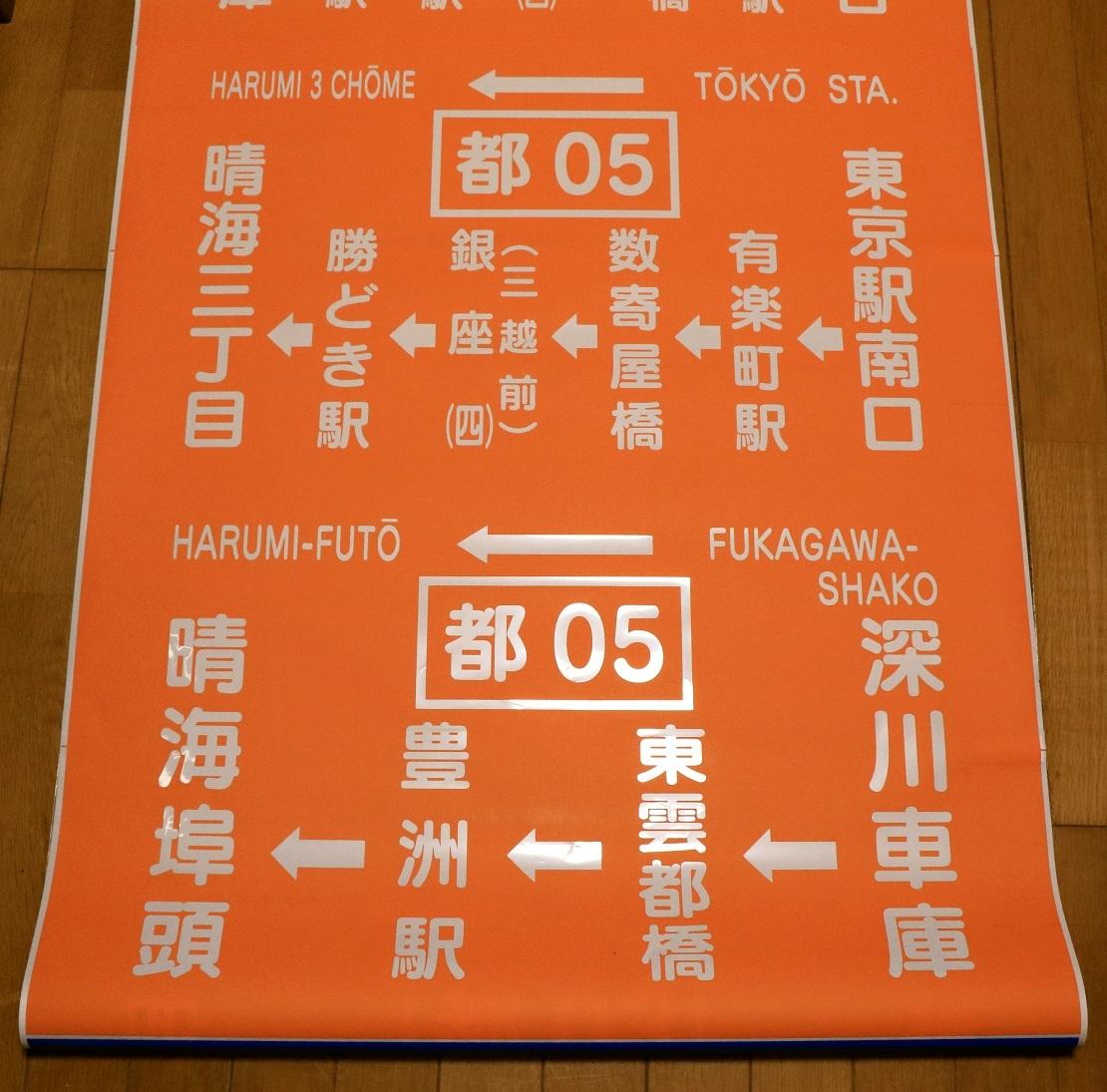 【都営バス】深川営業所・側面方向幕/98コマ収録/H2.4~使用_画像4