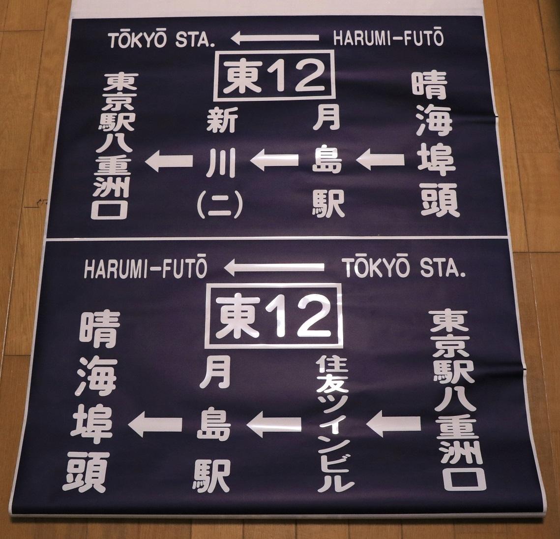 【都営バス】深川営業所・側面方向幕/98コマ収録/H2.4~使用_画像7