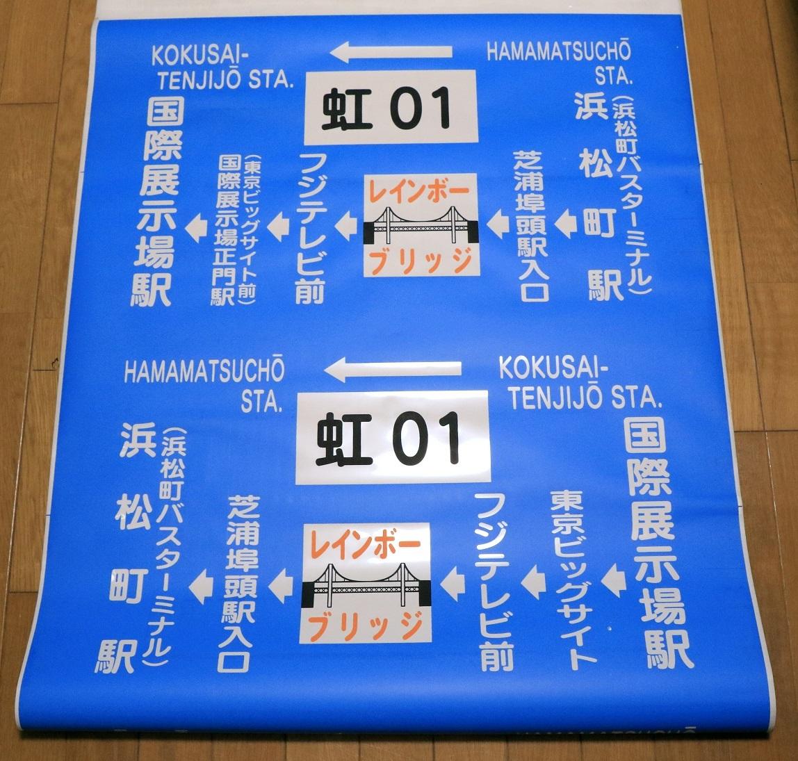 【都営バス】深川営業所・側面方向幕/98コマ収録/H2.4~使用