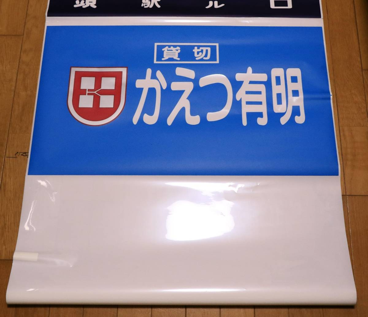 【都営バス】深川営業所・側面方向幕/98コマ収録/H2.4~使用_画像10