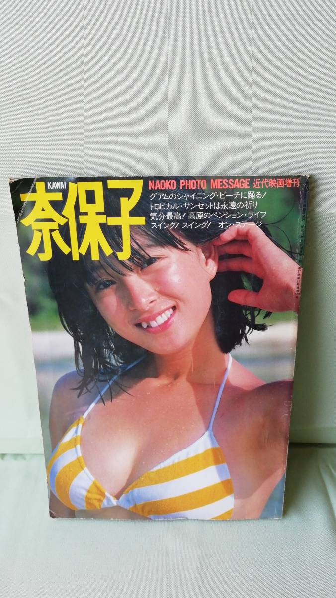 河合奈保子 NAOKO PHOTO MESSAGE 近代映画増刊 昭和57年9月10日第5刷 第37巻11号通巻520号 とじ込みポスター付 現状品