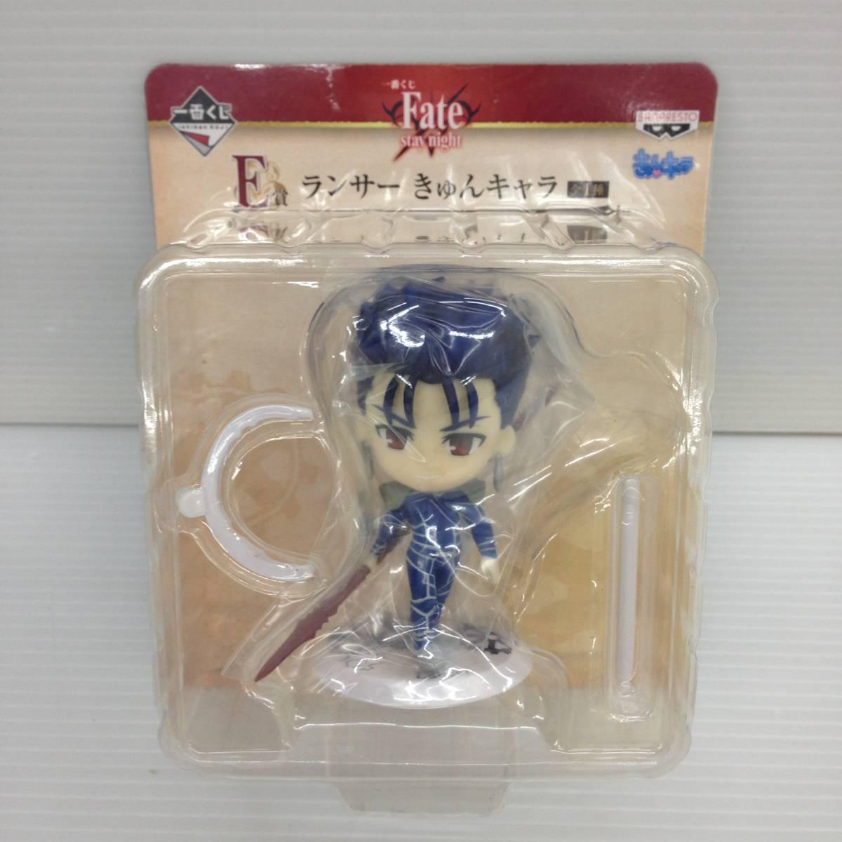 fate stay night 一番くじ D賞 ランサーきゅんキャラ フィギュア クーフーリン 未開封品 sybfig016555
