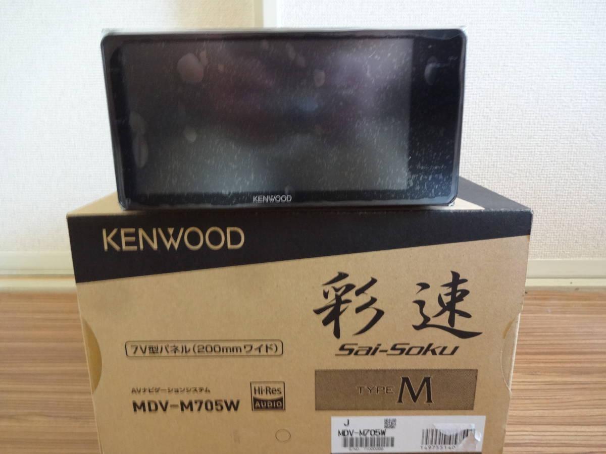 展示品 MDV-M705W ケンウッド メモリーナビ_画像1