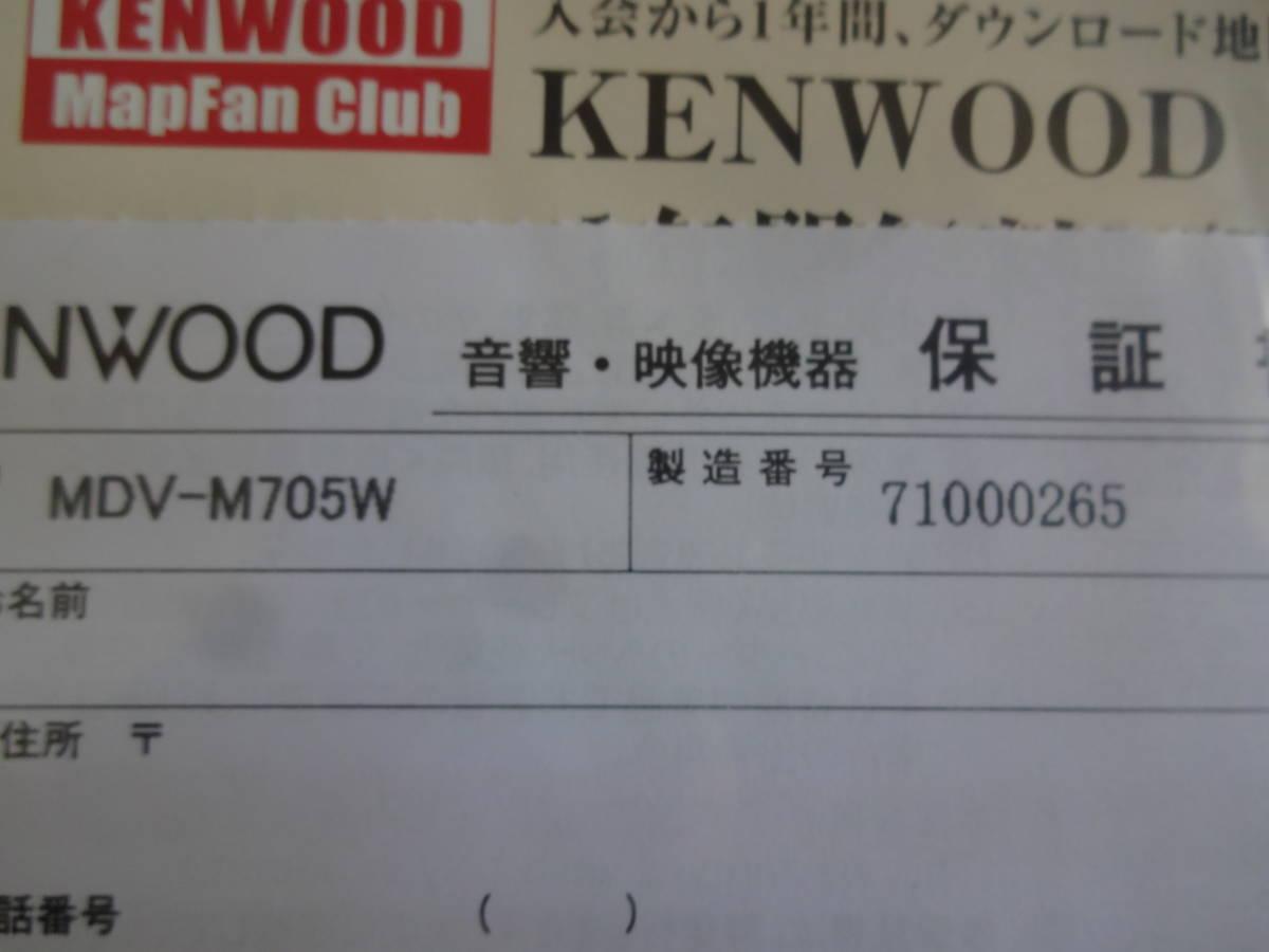 展示品 MDV-M705W ケンウッド メモリーナビ_画像6