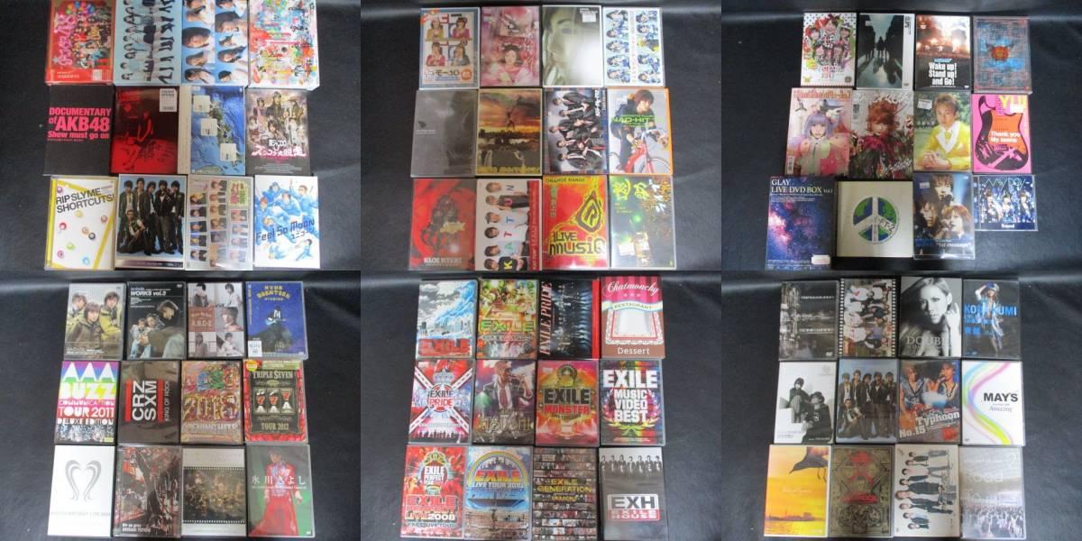 ◆邦楽 DVD 約78点セット◆AKB48 モーニング娘 HIDE 氷川きよし KAT-TUN YUI GLAY AAA EXILE まとめ 大量♪即決時送料無料有r-50612