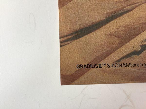 【ポスター】コナミ(KONAMI)・グラディウスIII -伝説から神話へ- / GRADIUS Ⅲ / GRADIUS 3 アーケード版_画像3