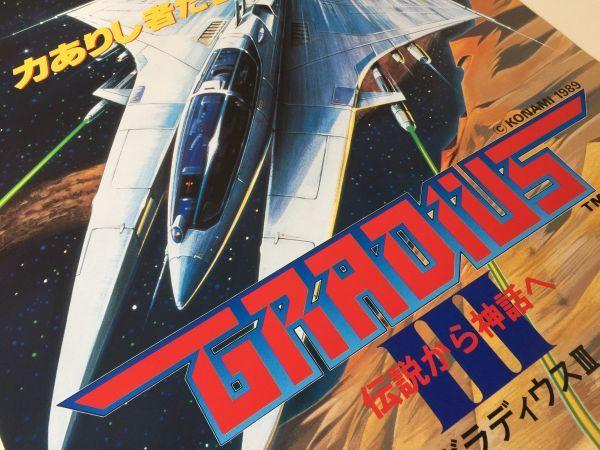 【ポスター】コナミ(KONAMI)・グラディウスIII -伝説から神話へ- / GRADIUS Ⅲ / GRADIUS 3 アーケード版
