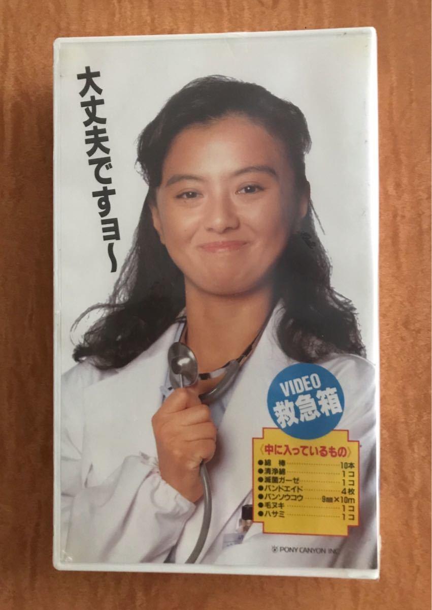 薬師丸ひろ子 「病院へ行こう」 PONY. CANYON. INK VIDEO救急箱 送料)340円