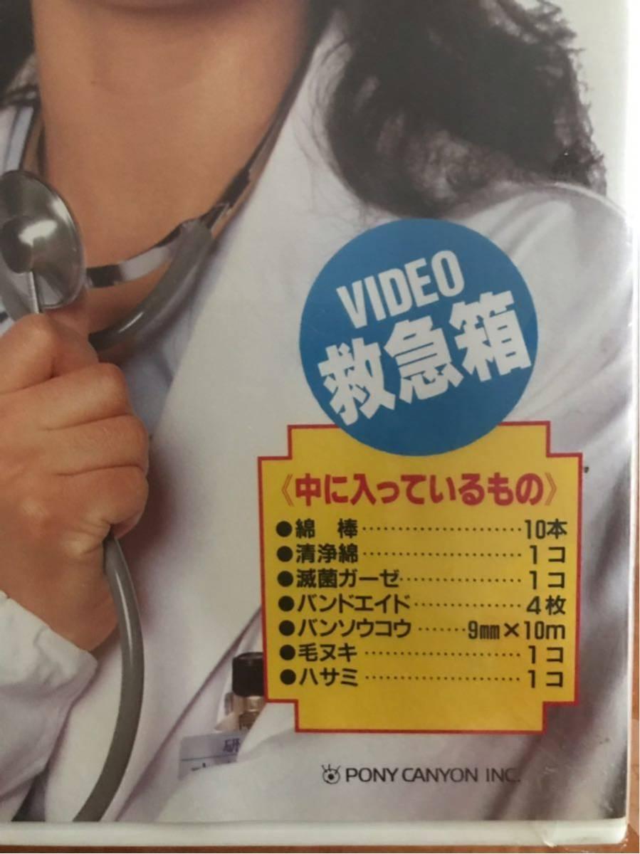薬師丸ひろ子 「病院へ行こう」 PONY. CANYON. INK VIDEO救急箱 送料)340円_画像4