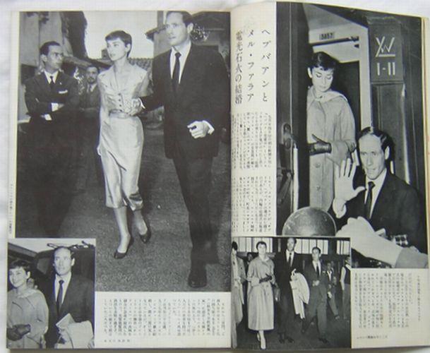 スクリーン昭和29年(1954)12月号ジーン・シモンズ/オードリー・ヘップバーン/グレース・ケリージーナ・ロロブリージダ/マリリン・モンロー_画像5