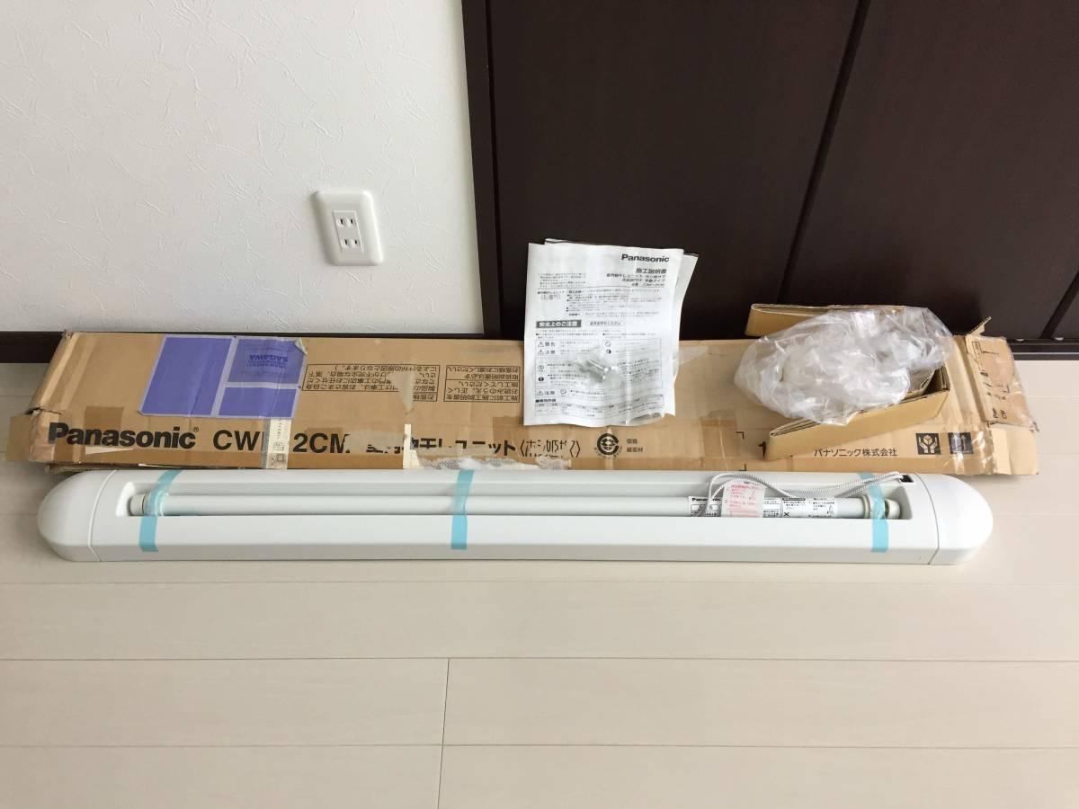 未使用 パナソニック 室内物干しユニット【CWF12CM】ホシ姫サマ手動・天井直付タイプ
