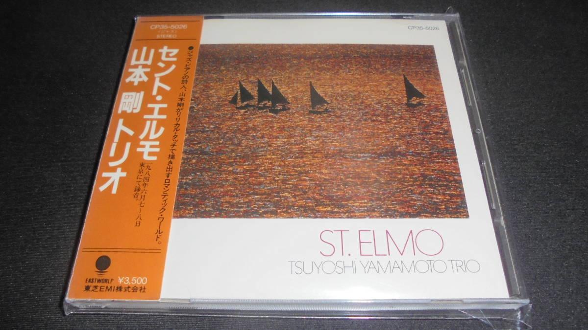 ☆彡JAZZ☆彡 山本 剛 トリオ セント エルモ ST. ELMO CP35-5026 帯付き 3500円