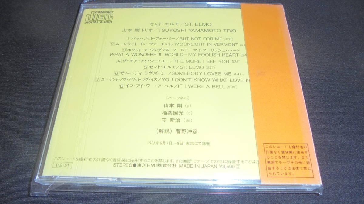 ☆彡JAZZ☆彡 山本 剛 トリオ セント エルモ ST. ELMO CP35-5026 帯付き 3500円_画像2