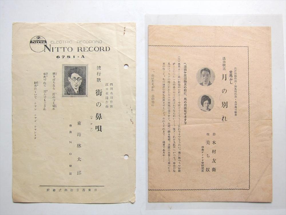 SP盤用歌詞カードのみ 街の鼻唄(東海林太郎)他 全6点