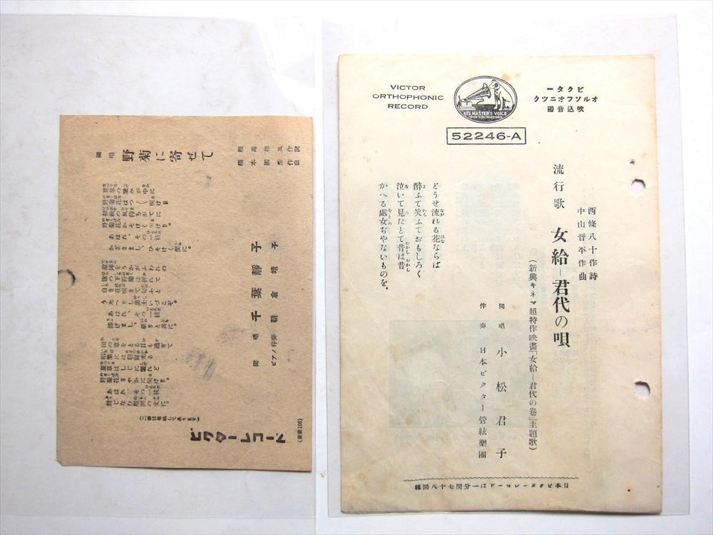 SP盤用歌詞カードのみ 街の鼻唄(東海林太郎)他 全6点_画像3