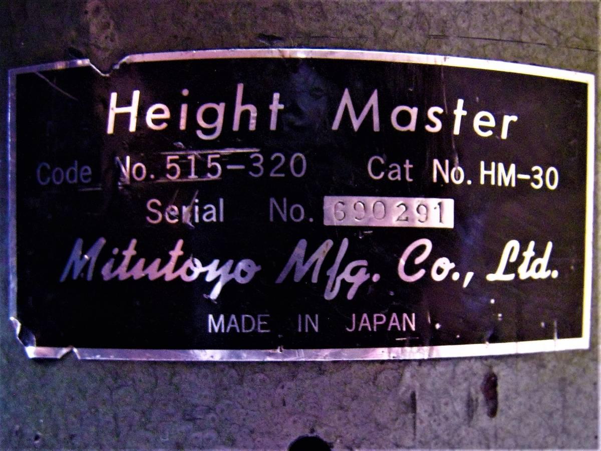 測定器 ハイトマスター ミツトヨ HM-30 基準器 0.001mm 格安出品!!!_画像5