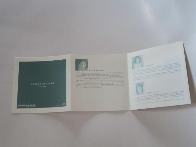 木之内みどり 77-78 ぼくらのベスト アナログ・アルバム完全復刻パッケージ 2_画像4