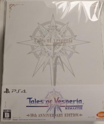 (PS4)テイルズ オブ ヴェスペリア REMASTER 10th ANNIVERSARY EDITION シリアルコード付