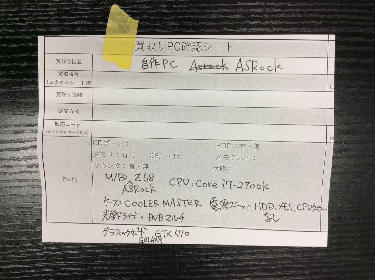 【1円スタート】【業者様注目品】【ジャンク品】自作PC ASRock 【デスクトップ】【大061208】_画像7