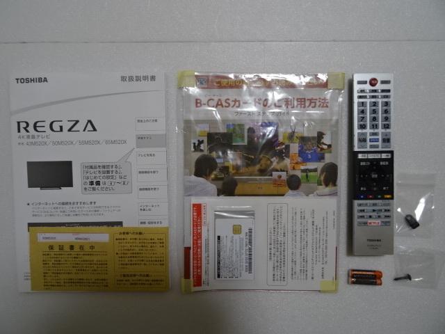 ★東芝 REGZA 50M520X [50インチ] 展示品1年保証 新BS/CS 4Kチューナー内蔵の4K液晶テレビ_画像7