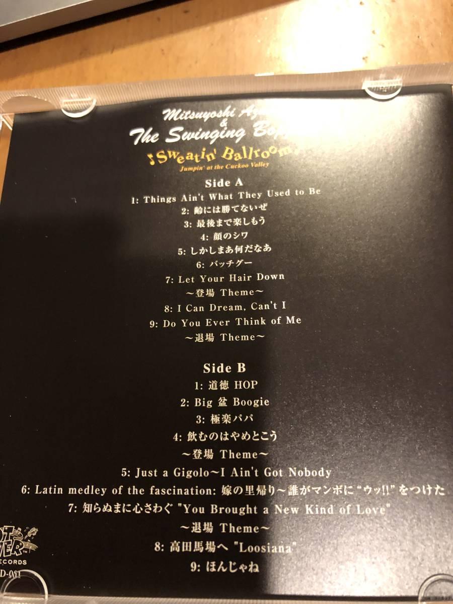 超美品 吾妻光良 & ザ・スウィンギン・バッパーズ 「Sweatin' Ballroom」ego-wrapping_画像3