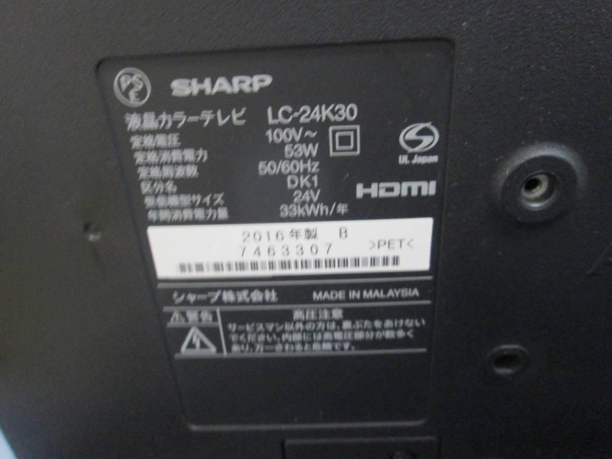 SHARP LC-24K30 24インチ_画像3