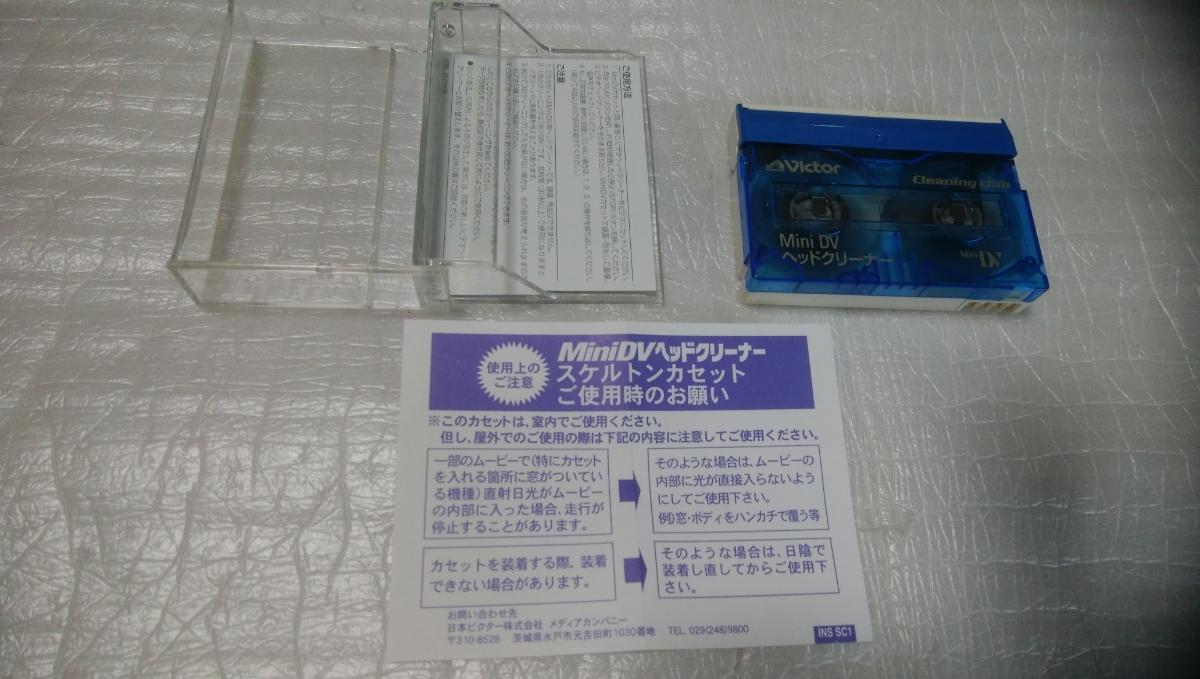 Victor Mini DVヘッドクリーナー ミニ デジタルビデオヘッドクリーナー クリーニングテープ 乾式 ジャンク_画像2