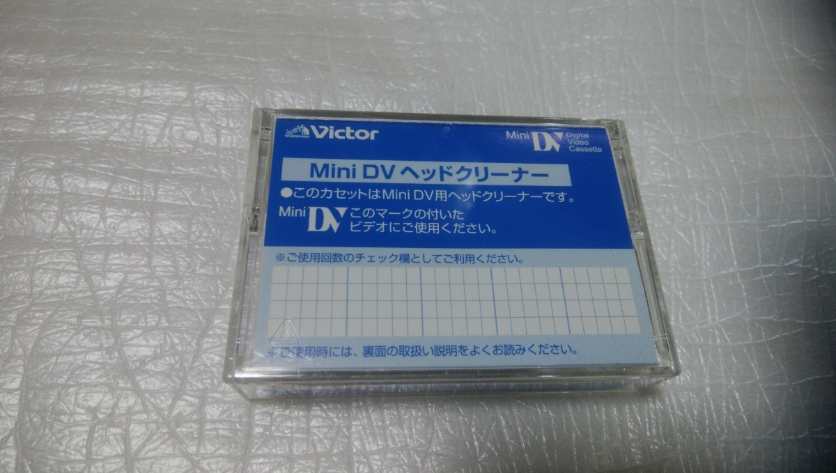 Victor Mini DVヘッドクリーナー ミニ デジタルビデオヘッドクリーナー クリーニングテープ 乾式 ジャンク
