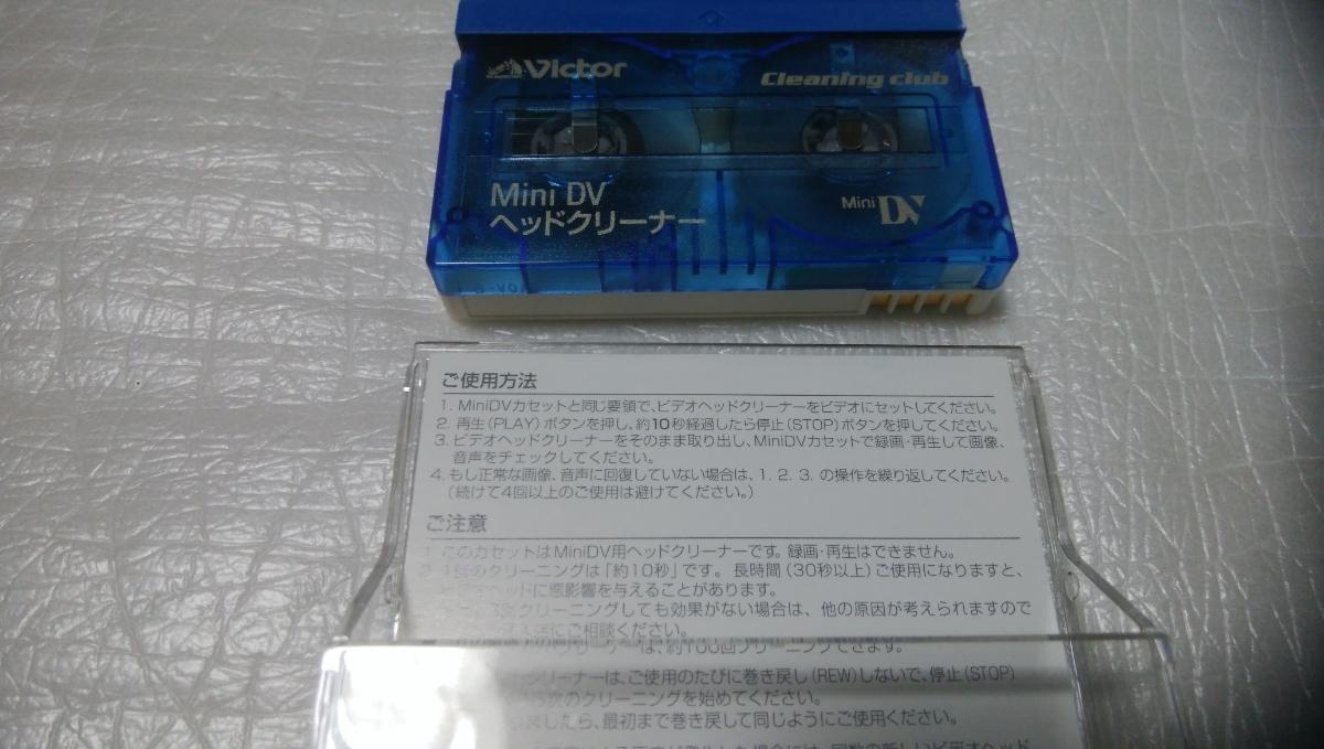 Victor Mini DVヘッドクリーナー ミニ デジタルビデオヘッドクリーナー クリーニングテープ 乾式 ジャンク_画像3