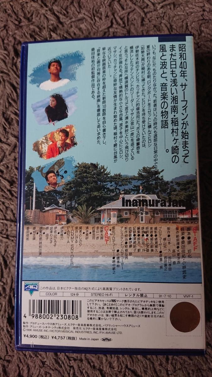 【値下げ】桑田佳祐監督作品 稲村ジェーン ビデオ_画像2