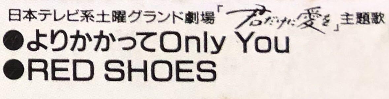 CD 蔵出し-847【邦楽】渡辺信平/よりかかってオンリー ユー8cmシングル盤 cc105_画像3