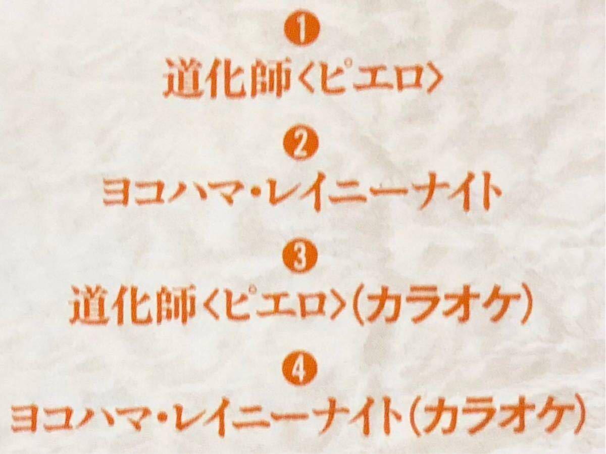 CD 蔵出し-938【邦楽】ザ ・虎舞竜 (とらぶりゅう)/道化師 (ピエロ) 8cmシングル盤 cc105_画像3
