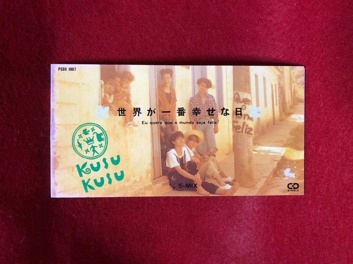 CD 蔵出し-1054【邦楽】クスクス/世界が一番幸せな日 8cmシングル盤 cc105_画像1