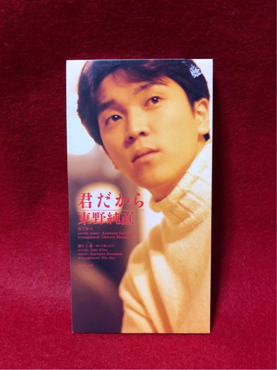 CD 蔵出し-912【Jポップ】東野純直/君だから 8cmシングル盤 cc105_画像1
